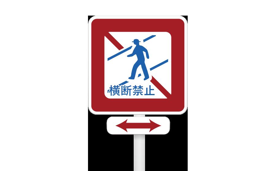 横断禁止の商用無料イラスト