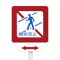道路標識カテゴリー