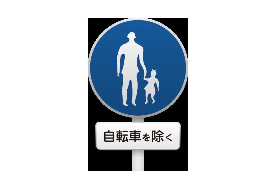 歩行者専用標識の商用無料イラスト