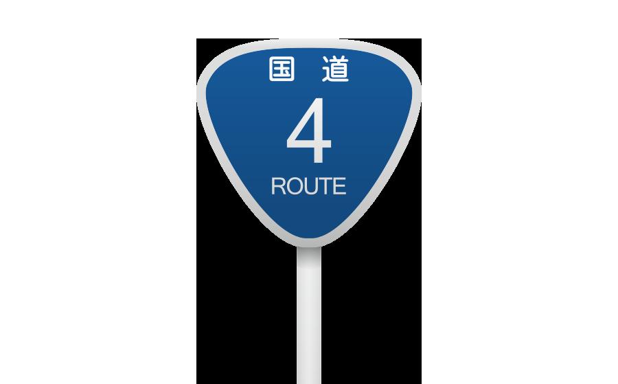 国道番号標識の商用無料イラスト