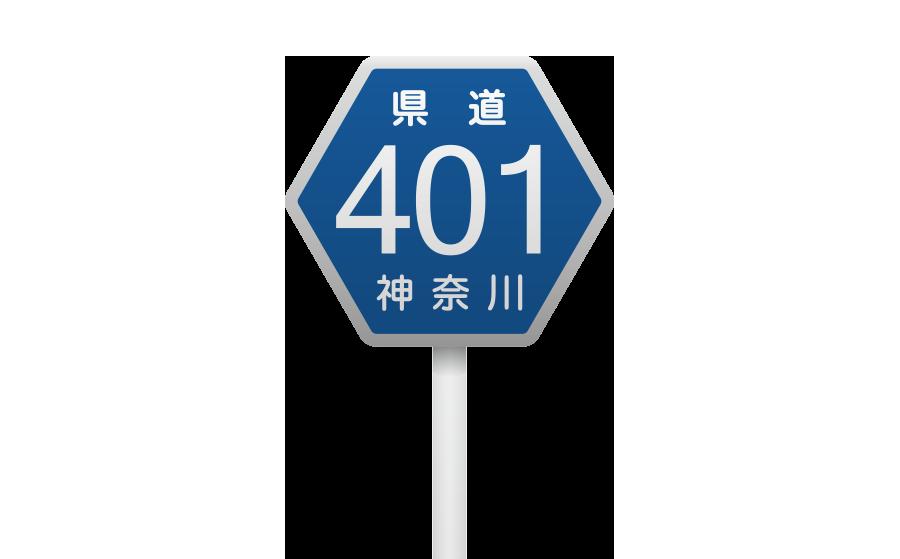 都道府県道番号標識の商用無料イラスト