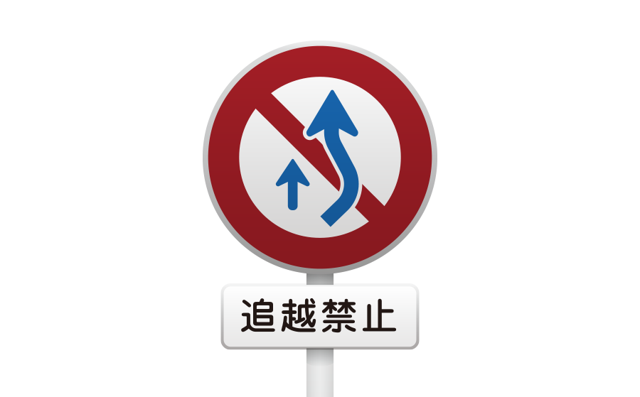 追い越し禁止標識の商用無料イラスト
