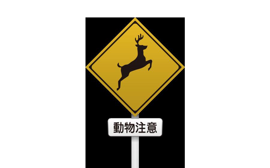 動物注意標識の商用無料イラスト