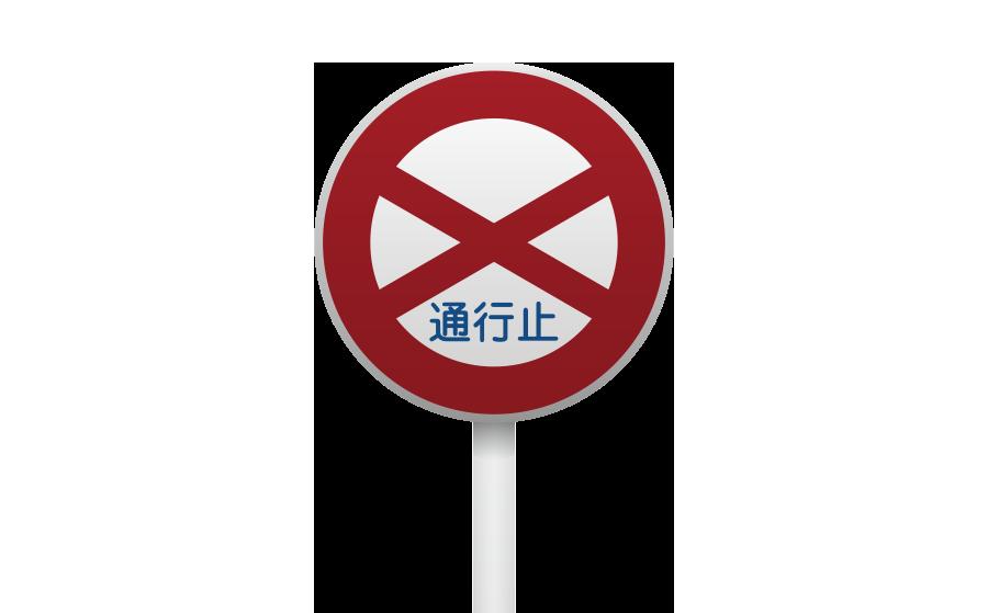 通行止め標識の商用無料イラスト