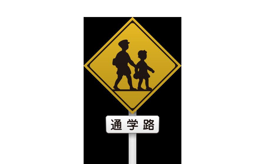 学校、幼稚園、保育所などあり道路標識の商用無料イラスト